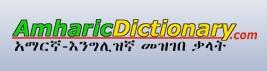 מילון אנגלית-אמהרית