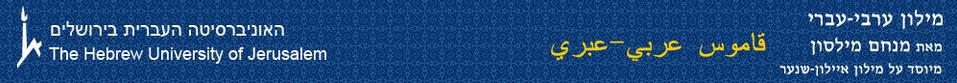 arabic-hebrew dictionary